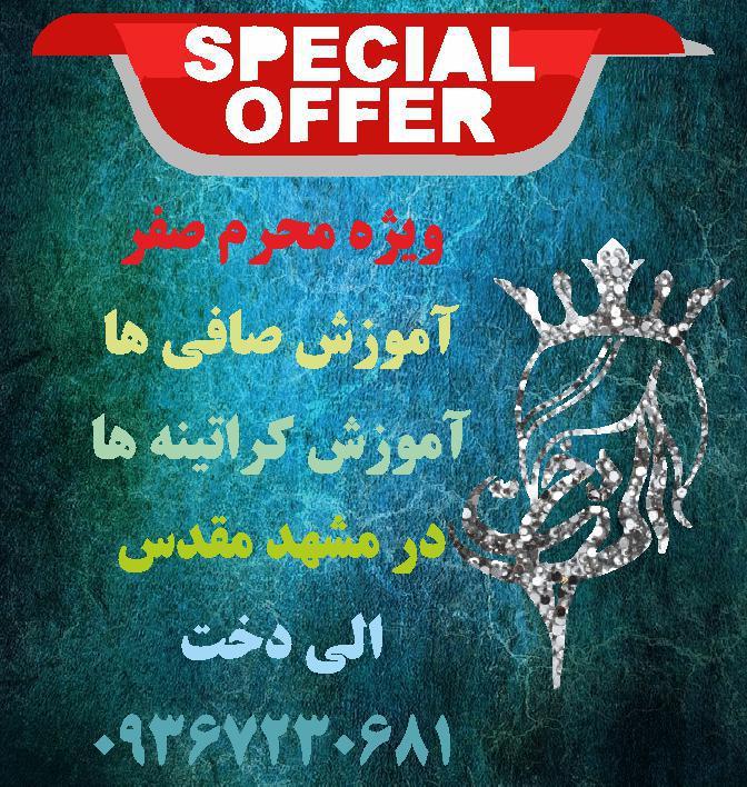 آموزش صافی مو در مشهد