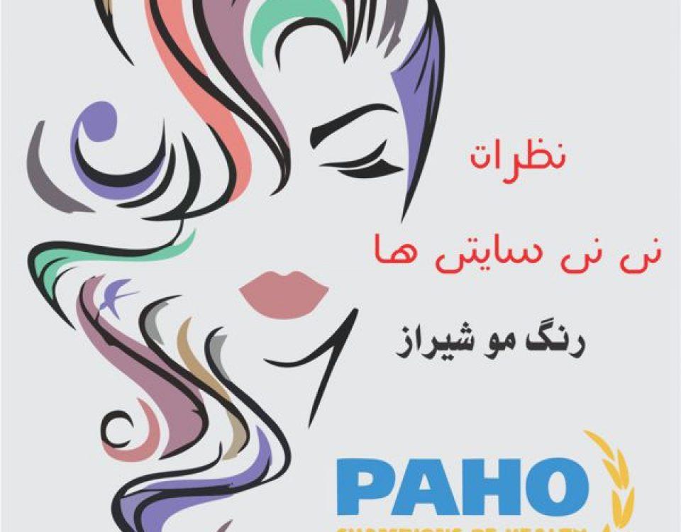 رنگ مو شیراز نی نی سایت
