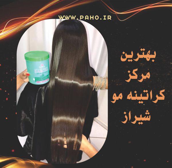 بهترین مرکز کراتینه مو شیراز