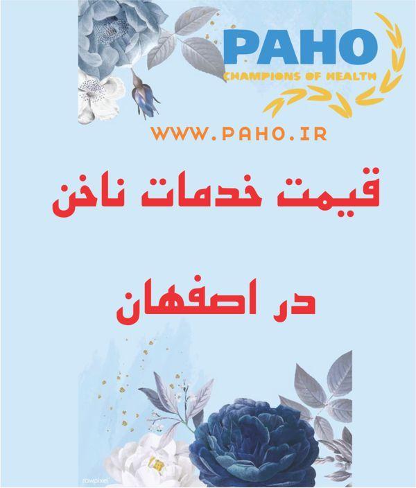 قیمت-خدمات-ناخن-در-اصفهان